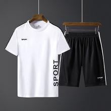 Спортивный костюм мужской быстросохнущая футболка с коротким