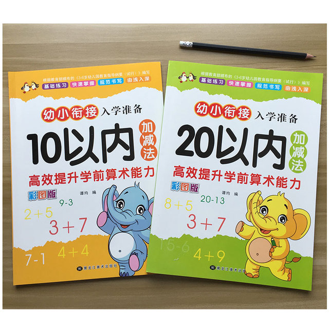 2pcs Kids Children Kindergarten Early Education Exercise Book for Mathematics Math Addition and subtraction within 10/20 2