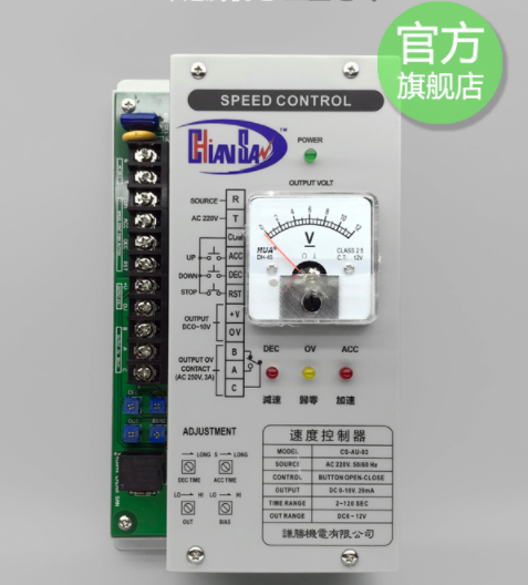 FREE SHIPPING AU-03 AU-03A Acceleration And Deceleration Controller