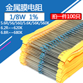 Металлический пленочный резистор 100 шт./лот 1/8 Вт, пятицветное кольцо 680K 560K 620K 68K 5.6R 6.2R 6.8R 56R 62R, сопротивление