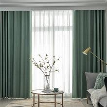 Современная сплошная зеленая затемненная занавеска для спальни