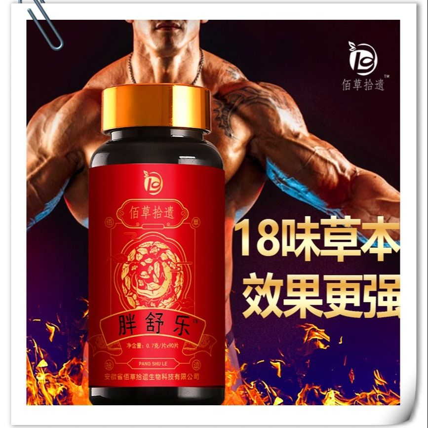 Anabolic Weight Gain Tablets Pills - For Quick Muscle Mass Growth - Maximum strength