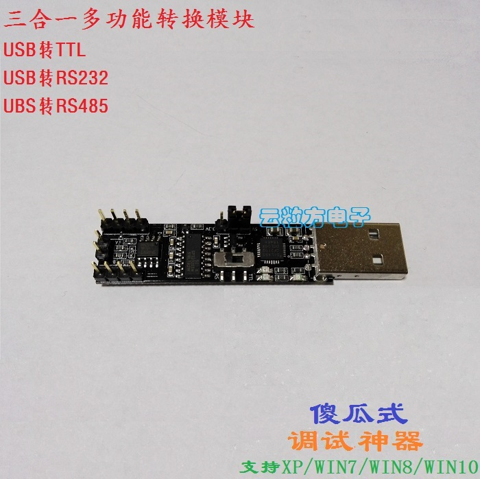 Three-in-one Serial Port Module USB To RS485 RS232 TTL USB To Serial Port Module CP2102
