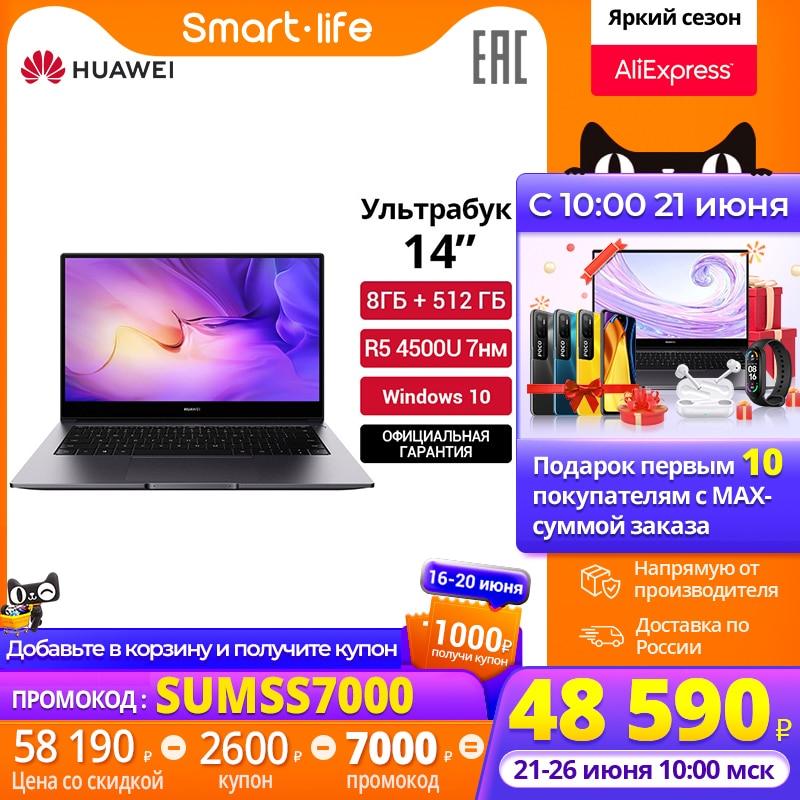 Ноутбук HUAWEI Matebook D 14|AMD Ryzen 4500U 7нм |8 ГБ + 512 ГБ SSD| Radeon™ RX Vega 8 |Соотношение экрана к корпусу: 84%|Gray
