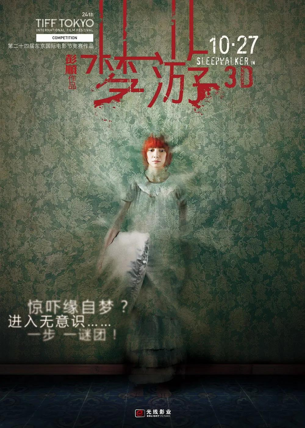 梦游2011