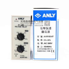 Voltage protection Relay AVR165-8T By ANLY taiwan anliang anly time relay ah2 nd page 1