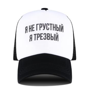 Russia Inscription I Am Not Sad I Am Sober Print Baseball Cap Summer Snapback Hip Hop Trucker Hat Dad Black Bone Mesh Visor