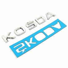 Хромированный серебристый 3D KOSDA ABS аксессуары для стайлинга автомобиля Наклейка на кузов автомобиля задний бампер письмо этикетка значок э...