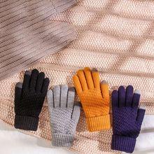 Вязаные перчатки для мужчин и женщин, толстые теплые зимние перчатки с сенсорным экраном, женские тянущиеся вязаные однотонные шерстяные перчатки