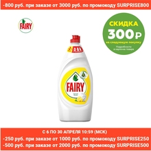 900 мл. Средство для мытья посуды Fairy Сочный лимон