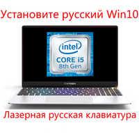 "4/8/16G RAM Intel I5-8250U Laptop 1024G SSD 15.6"" Russian Win10 Laser engraving Backlit keyboard Notebook Computer with Metal Sh"