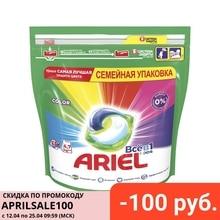 Капсулы для стирки Ariel Всё-в-1 Color 45шт.