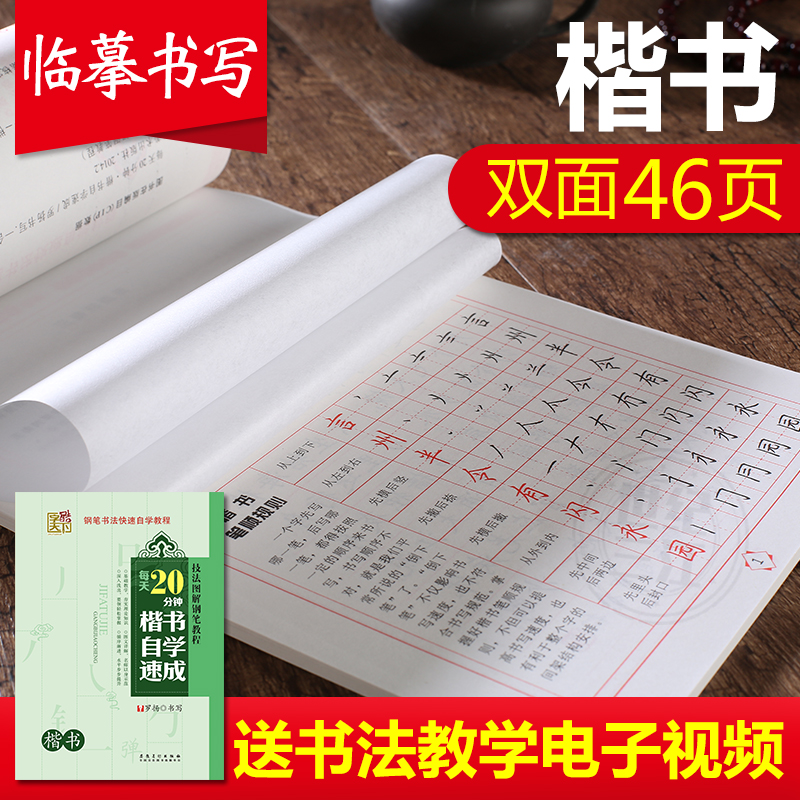 Chinese Hand Lettering BookCopybooks Kai Xingkai Fonts Learn Mandarin Calligraphy