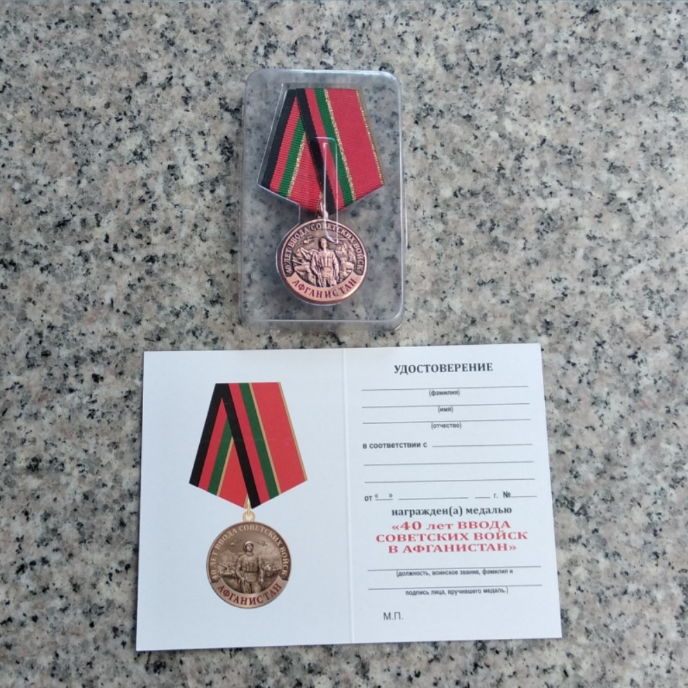 Medal For The 40th Anniversary Of The End Of The Russian-Afghan War Badge Medal Original