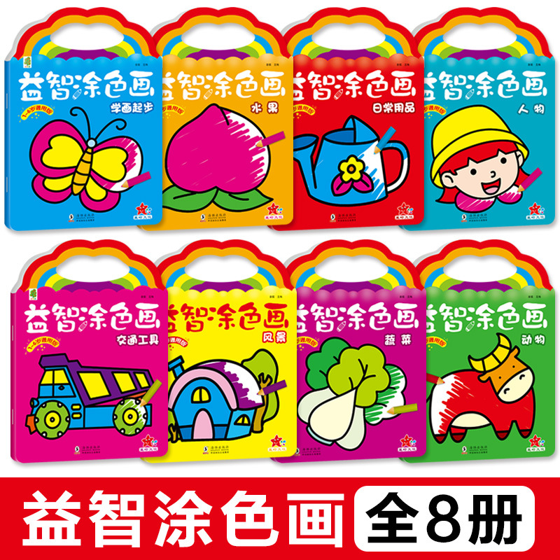 A Set Of 8-This Educational Painting Step-by-Step Painting Ladder Painting Children Drawing Book Stick Figure Painting Started