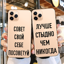 Funny Russian Quote Slogan alphabet Phone Cover For iPhone 11 Pro SE 2020 6 6S 7 8Plus MAX XR XS X10 Soft Silicone Case Fundas raising tiny disciples sweatshirt funny slogan mother gift slogan christian pure casual pullovers vintage quote cross top l298
