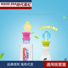 Children Portable Bottled Beverage Spill-Proof Straw Cover Anti Choking Straw Wang Yuan Celebrity Style Mineral Water Bottle Str(China)
