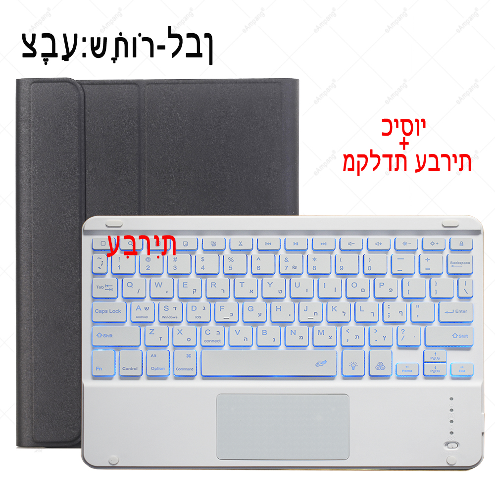 Hebrew Keyboard Black For iPad 7th 8th Generation 10 2 2019 A2200 A2198 A2232 Case with Backlit Touchpad Keyboard