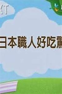 日本职人好吃惊[更新至20191207]