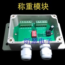 цена на High-speed Weighing Module Digital Weighing Module Economical Dynamic Weighing Module 24-bit Analog Quantity Acquisition
