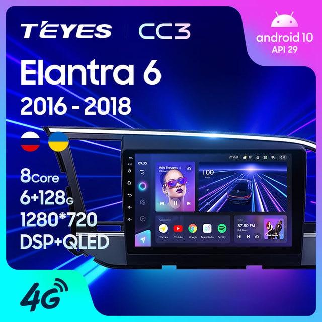 TEYES CC3 Штатная магнитола For Хендай Элантра 6 For Hyundai Elantra 6 2016 - 2018 до 8-ЯДЕР, до 6 + 128ГБ 27EQ + DSP carplay автомагнитола 2 DIN DVD GPS android 10 мультимедиа автомобиля головное устройство 1
