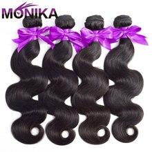 Monika شعر 8  30 بوصة جسم موجة حزم ضفيرة شعر برازيلي حزم Tissage 100% نسج على شكل شعر إنسان 3/4 حزم صفقات غير ريمي