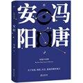 Anyang (Фэн Тан первая коллекция рассказов/оригинальные неизмененные).