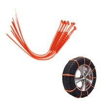 10 шт. противоскользящие цепи для автомобильных шин для Зимнего Вождения простая и быстрая установка универсальная посадка