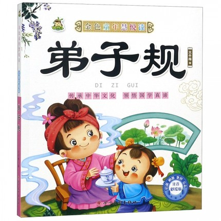 Enlightenment Cognitive Reading Of Kindergarten Children TDisciple Gui With Pinyin And Colorful Pictures