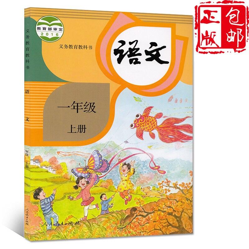 1 Book China Student Schoolbook Textbook Chinese PinYin Hanzi Mandarin Language Book Primary School Grade 1
