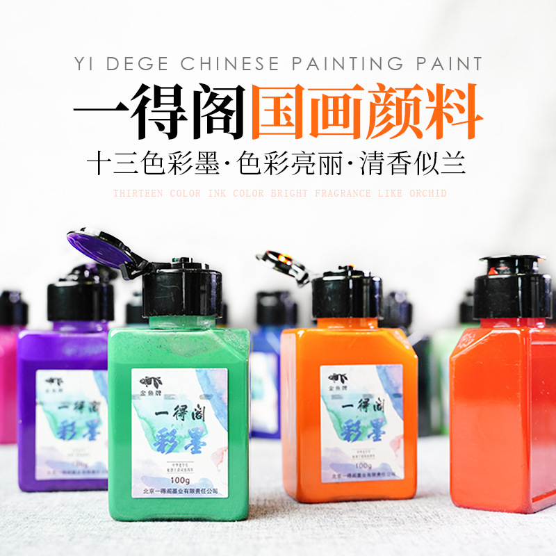 Yidege Color Ink Brush Landscape Painting Pigment for Chinese Painting Genuine Product Yidege Calligraphy Color Ink 100G