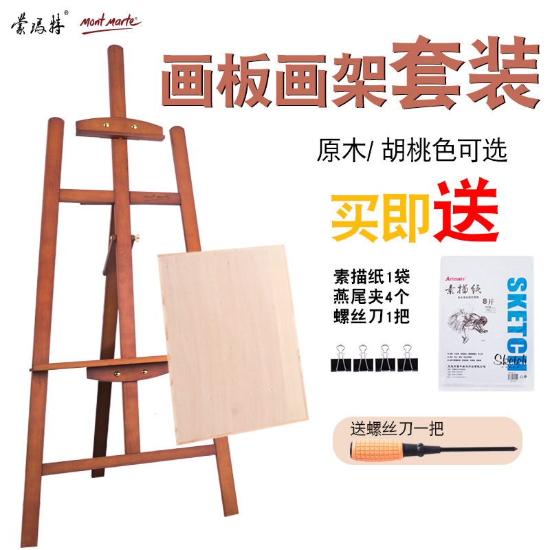 Te Shi Mu Oil Easel Wooden Braced Adult Sketchpad Sketch Easel Drawing Board Set Foldable Multi ~ Children
