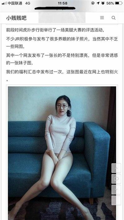 【重磅流出】虎扑美腿大赛虎风云人物南京模特蜜桃大丸子