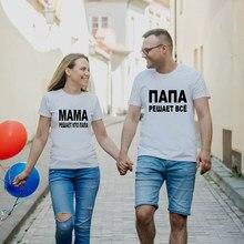 Para biała koszulka z rosyjskimi napisami lato z krótkim rękawem miłość rodzina koszulki tata i Mama topy koszulki koszulki Mujer