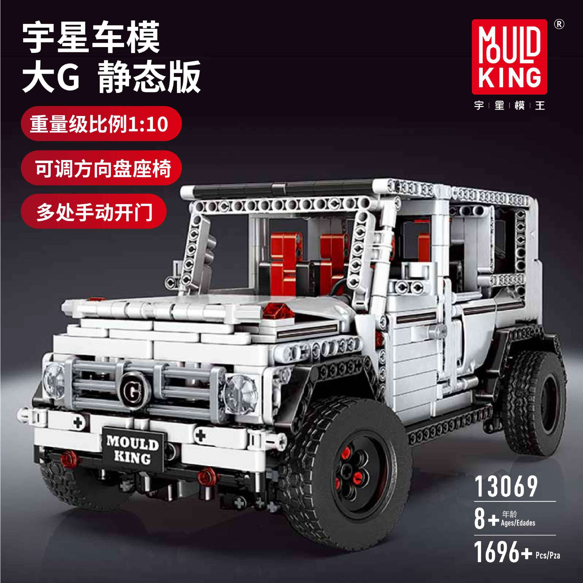 Yuxing 13069 Mercedes Large g moc Science And Technology Machinery Group off-Road Vehicle Assembling Building Blocks Static Car