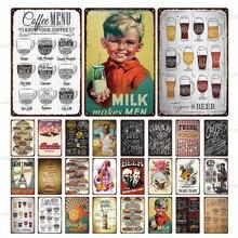 Металлические ретро знаки из олова винтажный постер для напитков
