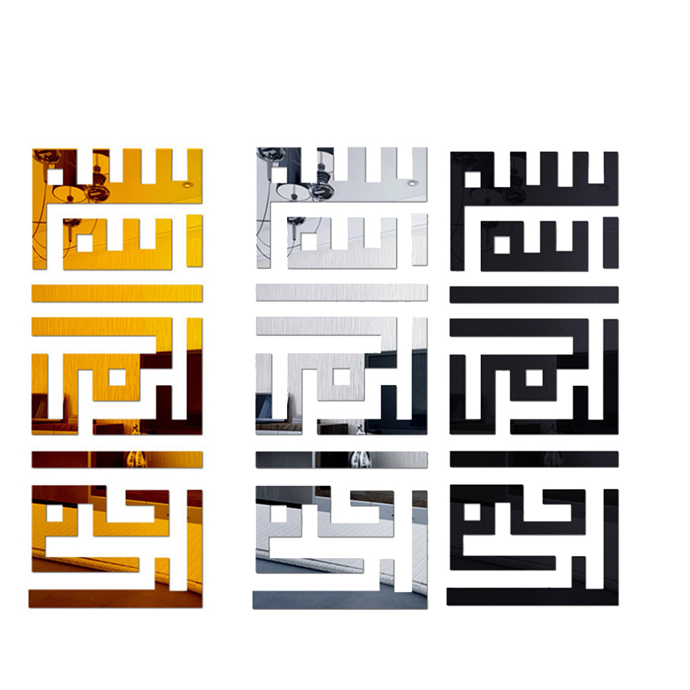 80*30cm Muslim Islamic Posters 3D Acrylic Mirror Wall Border Wall Art Vinyl Decals Sticker for House Decoration