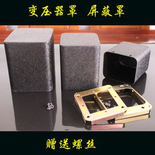 110*125*135 Transformer cover Shielding cover Electron tube machine cover Power cover N 13