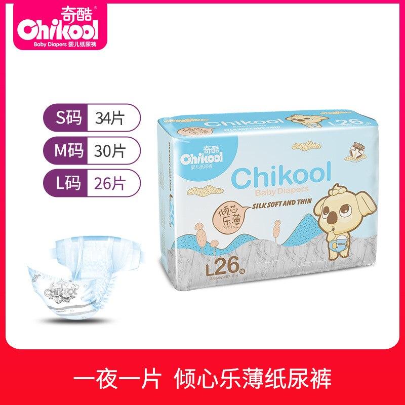 Qiku [Tilt Core * Le Thin] Diapers
