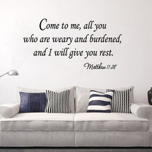 Come to Me All You Who Are Weary and Burdened I Will Give You Rest Matthew 11:28 Christian Vinyl Wall Quotes Stickers Decor come to me softly