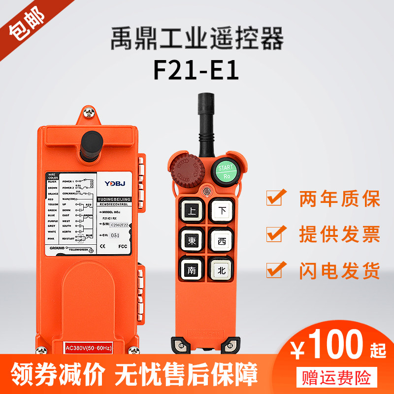 Yuding Wireless Remote Control F21-E1 To Stop Mushroom Head Crane Industrial Remote Control