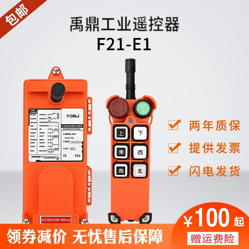 Yuding Wireless Remote Control F21-E1 To Stop Mushroom Head Crane Industrial Remote Control