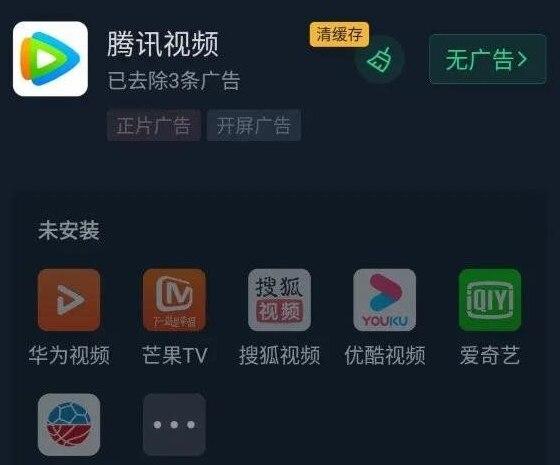 安卓屏蔽各视频APP广告的手机版神器