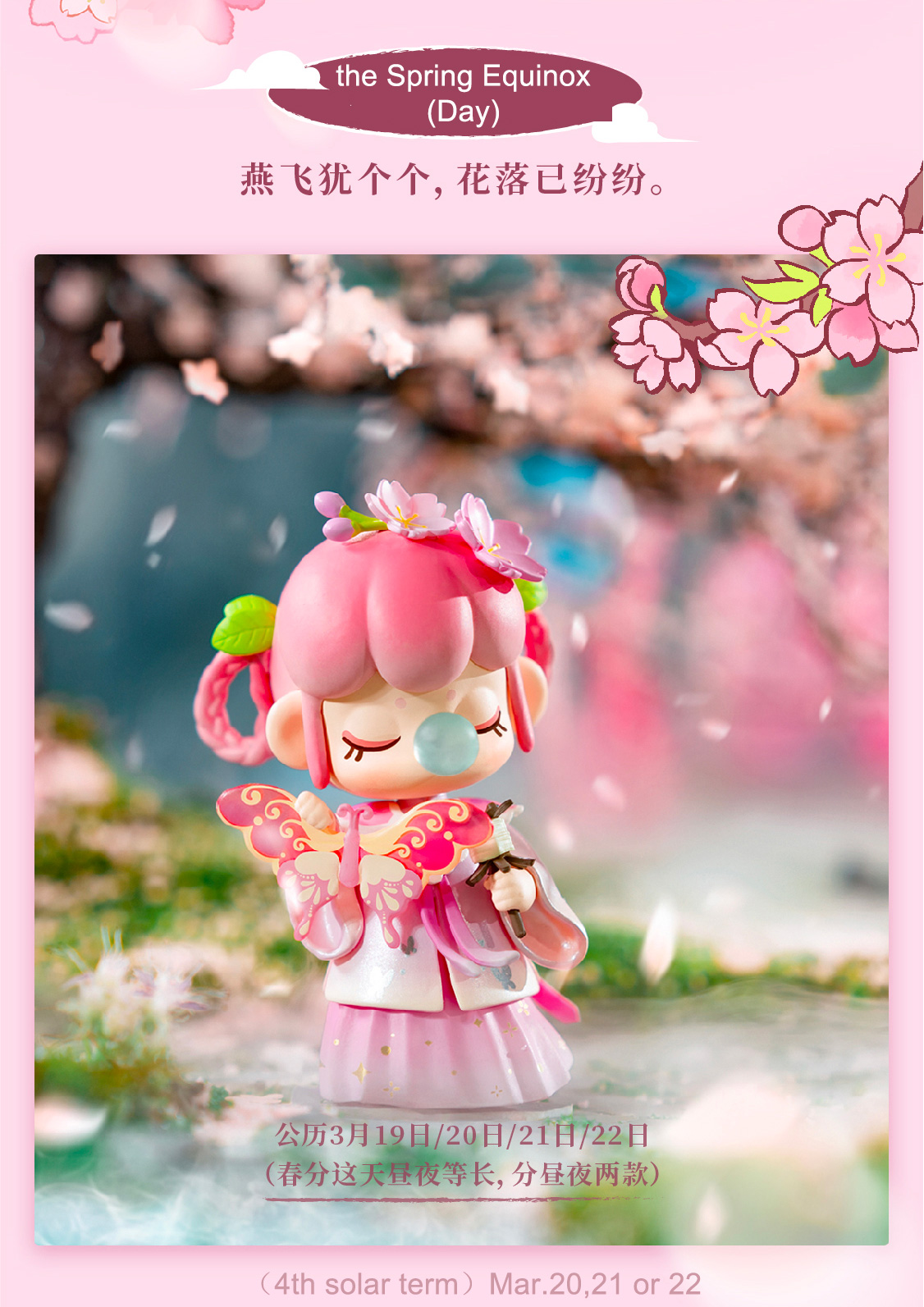 Rolife Blind Box Figure Surprise Dolls - Nanci 24 Solar Terms