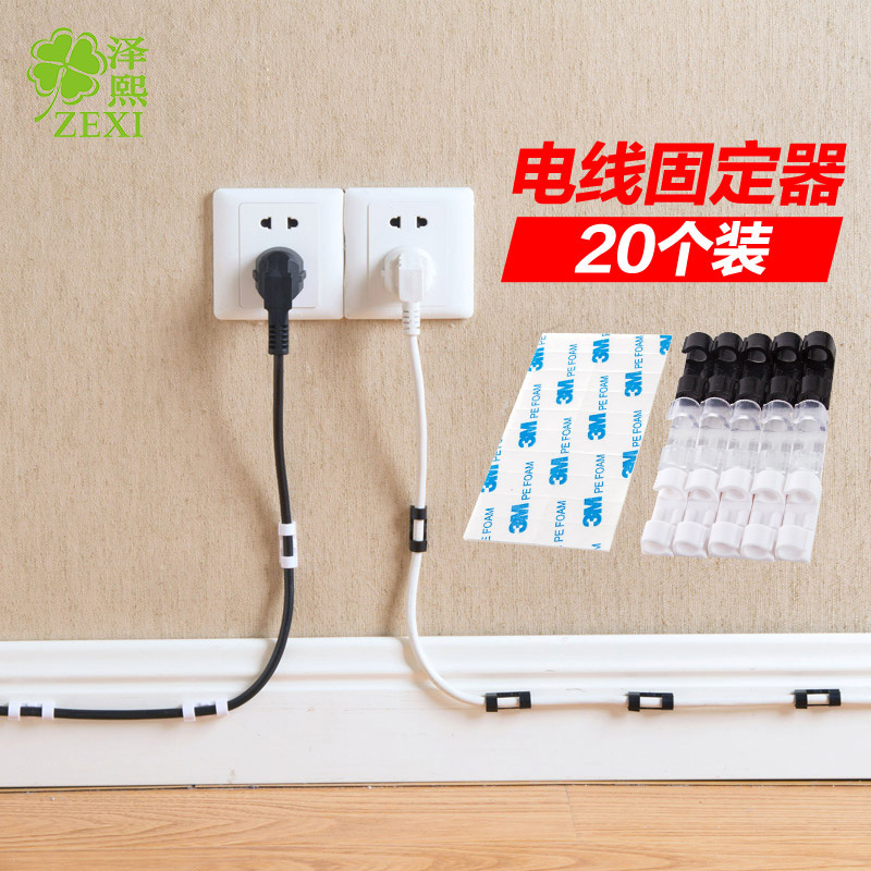 9146 Self-Adhesive Cord Manager Retaining Clip Cable Clamp Cable Storage Organizing Box Data Cable Fixed Clip