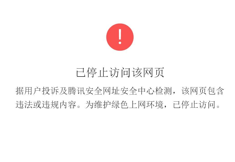 微信打开跳转到另外一个网站提示浏览器打开功能,适合网站被腾讯屏蔽的那种