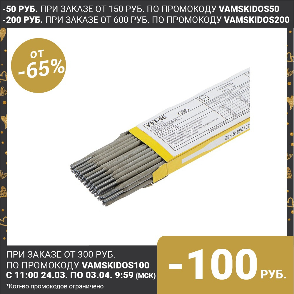 UEZ 46 electrodes, d = 2.5 mm, 1 kg, analog of OK 46.00 (ESAB), for welding carbon steel 4691551 Welding electrodes All accessories Tools