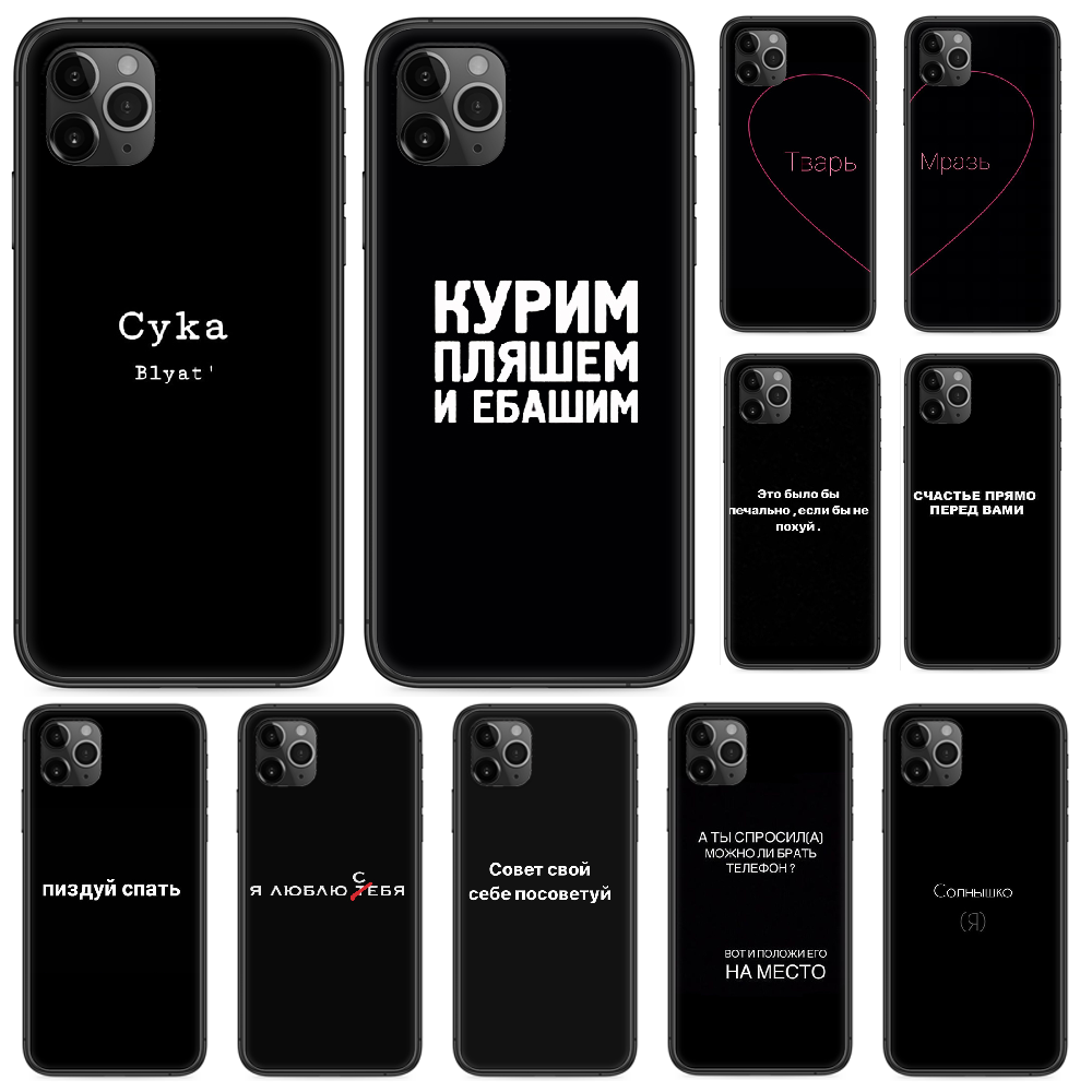 Russia Text quotes phrase emotion Phone case For iphone 4 4s 5 5S SE 5C 6 6S 7 8 plus X XS XR 11 PRO MAX 2020 black hoesjes tpu