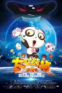 太空熊猫历险记[高清]