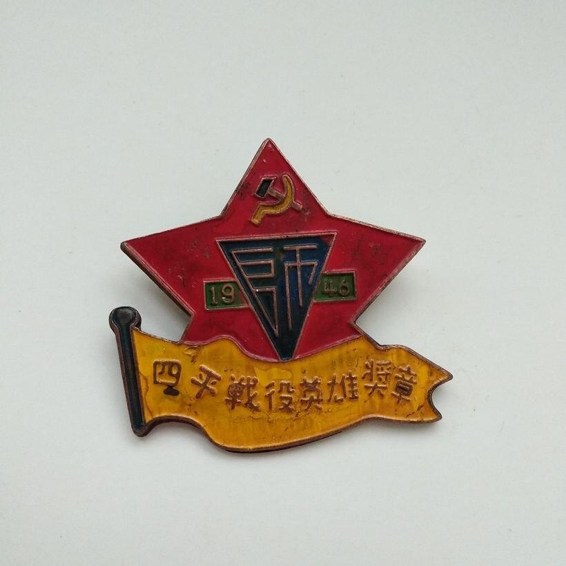 Vintage Military Badge Public Security Fine Example Medal Campaign Hero Militiaman Medal